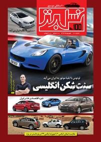 مجله ماهنامه نسل برتر - شماره ۱۰۰