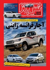 مجله ماهنامه نسل برتر - شماره ۱۰۳