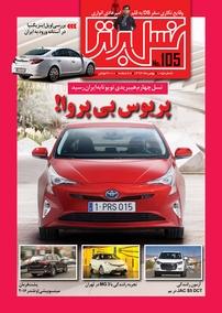 مجله ماهنامه نسل برتر - شماره ۱۰۵