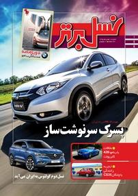 مجله ماهنامه نسل برتر - شماره ۱۰۸