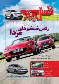مجله ماهنامه نسل برتر - شماره ۱۰۹