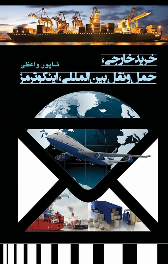 کتاب خرید خارجی،حمل و نقل بین المللی ،اینکو ترمز