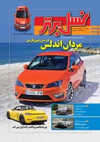 مجله ماهنامه نسل برتر - شماره ۱۱۰