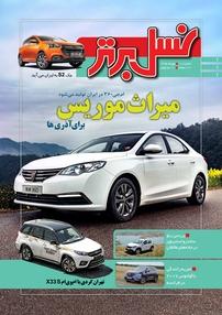 مجله ماهنامه نسل برتر - شماره ۱۱۱