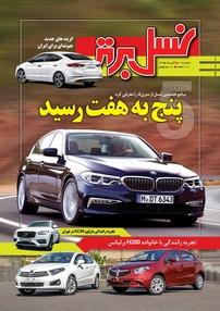 مجله ماهنامه نسل برتر - شماره ۱۱۲