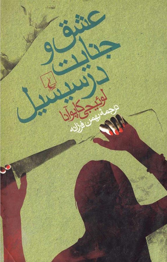 کتاب عشق و جنايت در سيسيل