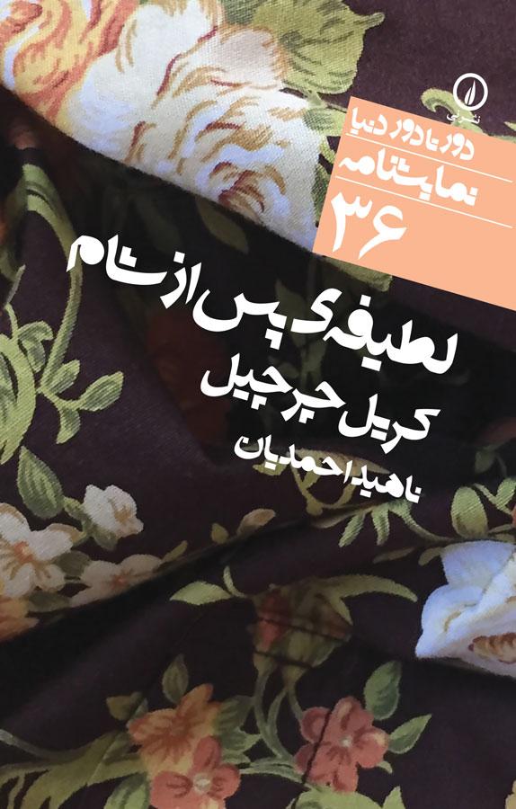 کتاب لطیفهی پس از شام