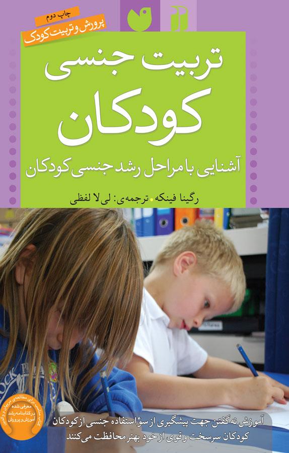 کتاب تربیت جنسی کودکان