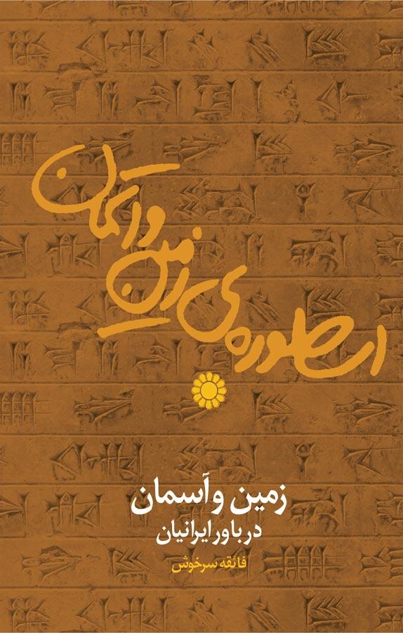 کتاب اسطورهی زمین و آسمان
