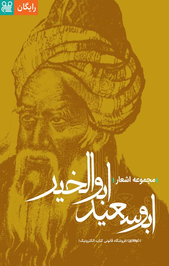 کتاب مجموعه اشعار ابوسعید ابوالخیر