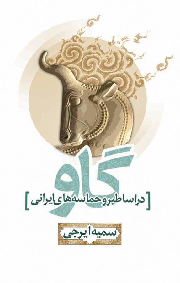 کتاب گاو در اساطیر و حماسههای ایرانی