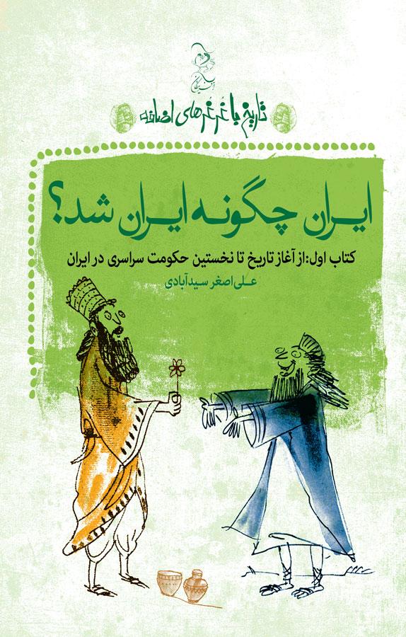 کتاب تاریخ با غرغر... ایران چگونه ایران شد؟