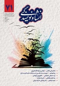 مجله انشا و نویسندگی شماره ۷۱