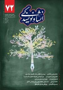 مجله انشا و نویسندگی شماره ۷۲