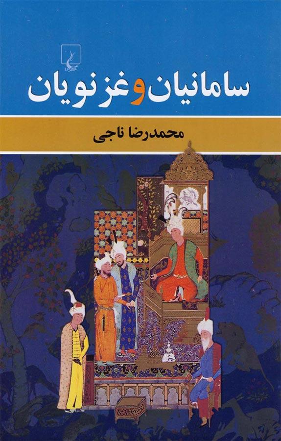 کتاب سامانیان و غزنویان