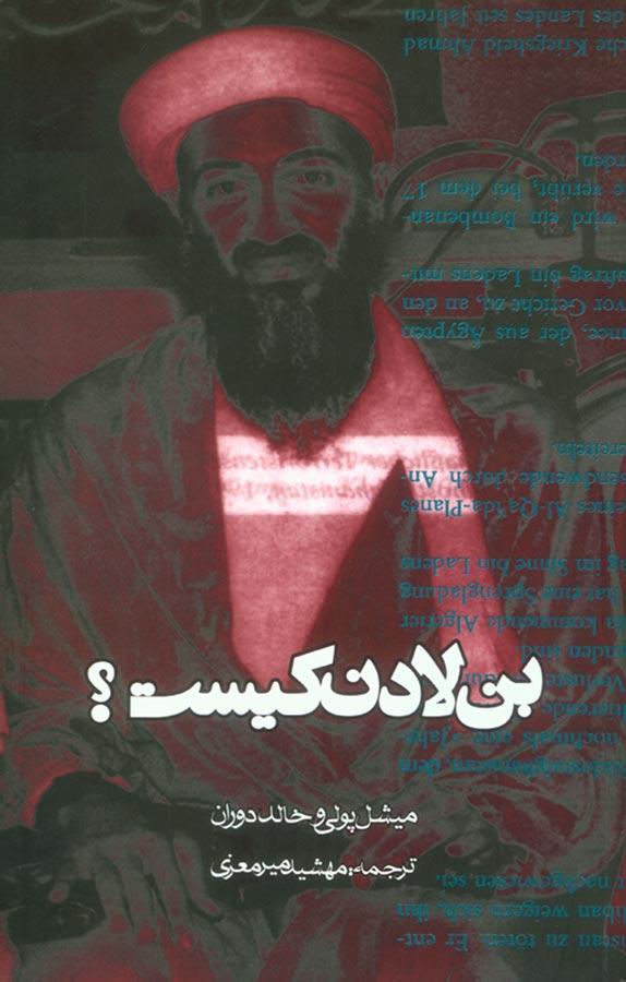 کتاب بن لادن کیست؟
