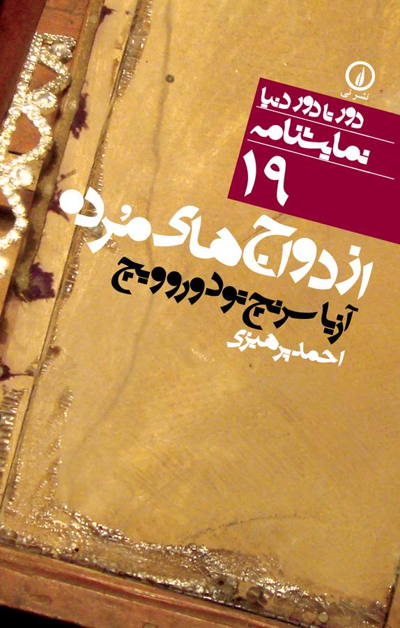 کتاب ازدواجهای مرده