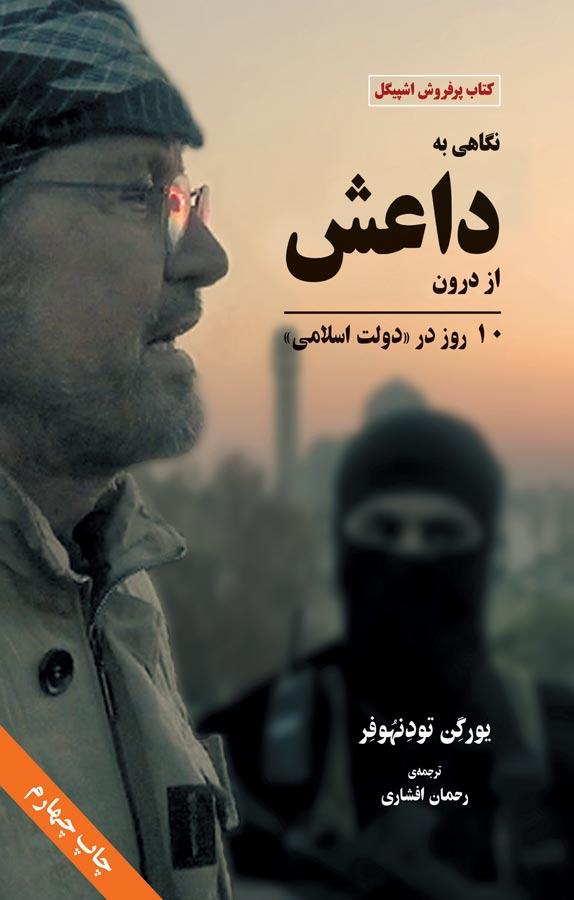 کتاب نگاهی به داعش از درون
