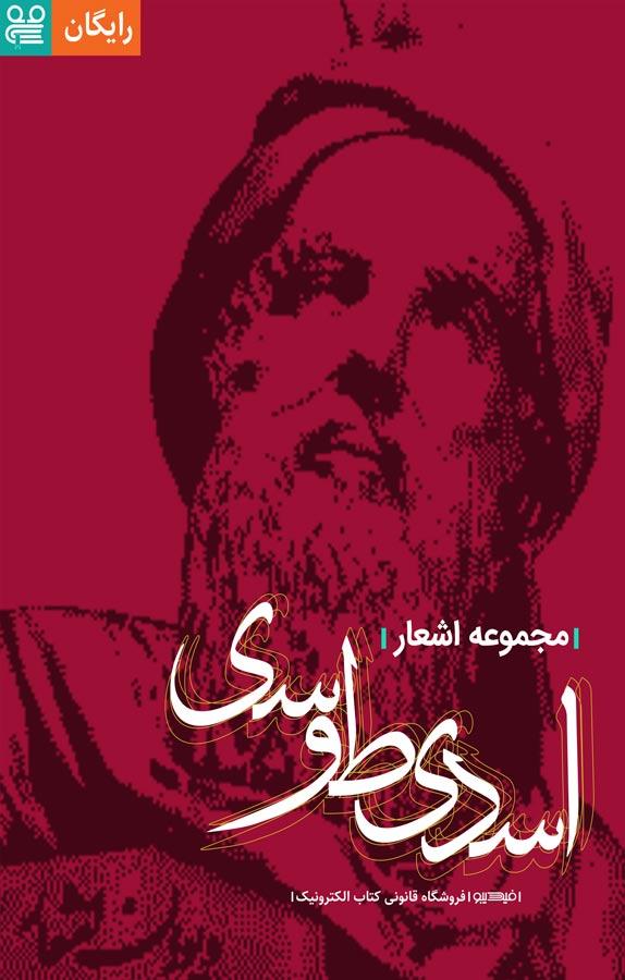 کتاب مجموعه اشعار اسدی طوسی