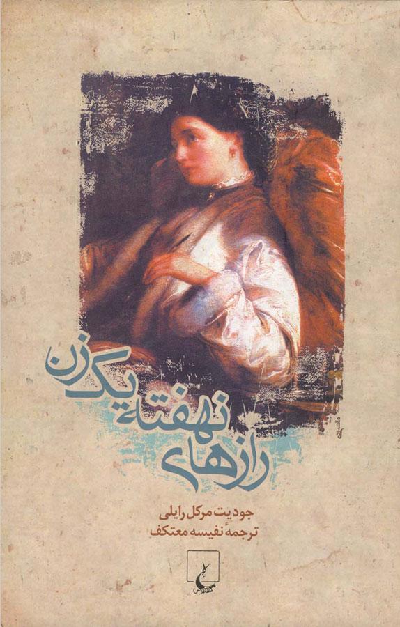 کتاب رازهای نهفته یک زن