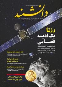 مجله ماهنامه دانشمند – شماره ۶۳۷