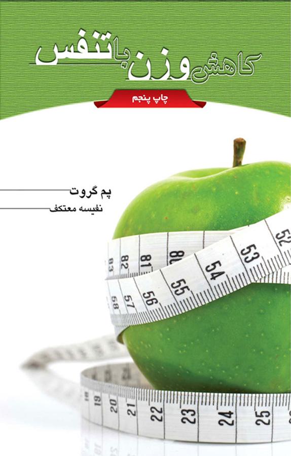 کتاب کاهش وزن با تنفس