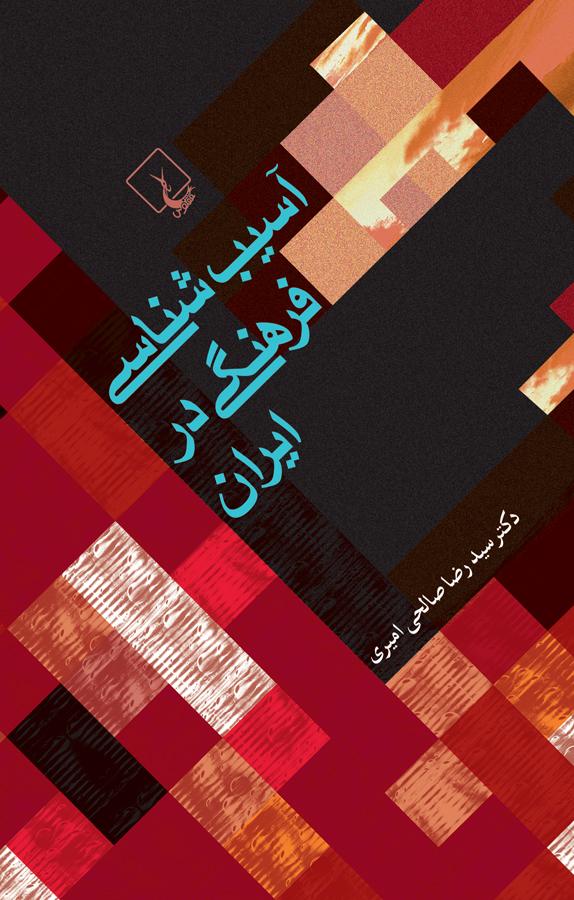 کتاب آسیبشناسی فرهنگی در ایران