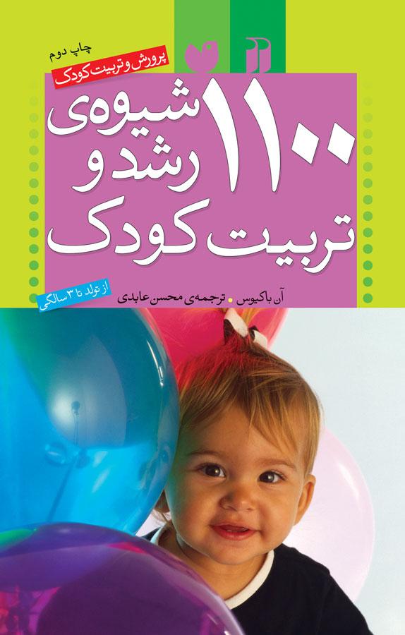کتاب ۱۱۰۰   شیوه ی رشد و تربیت کودک