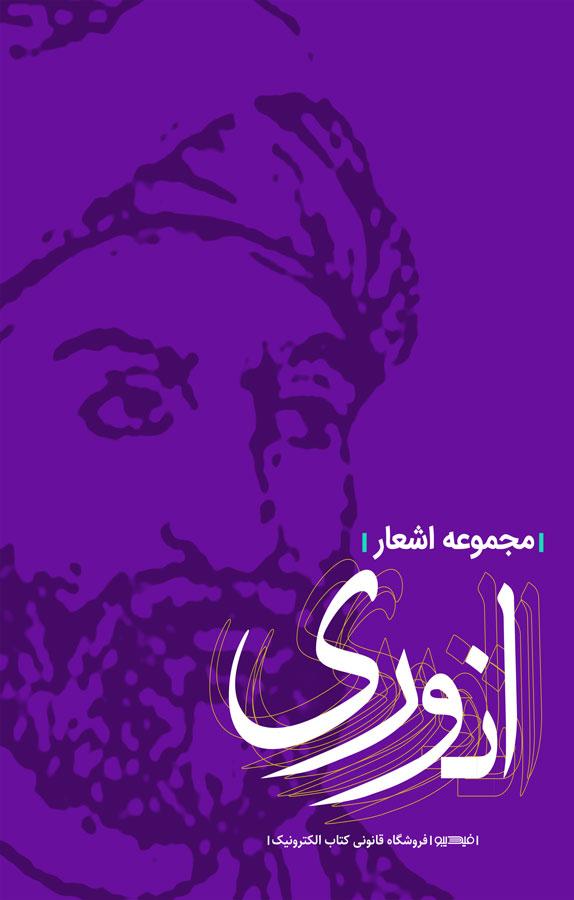 کتاب مجموعه اشعار انوری