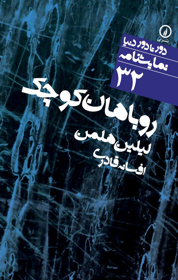 کتاب روباهانکوچک
