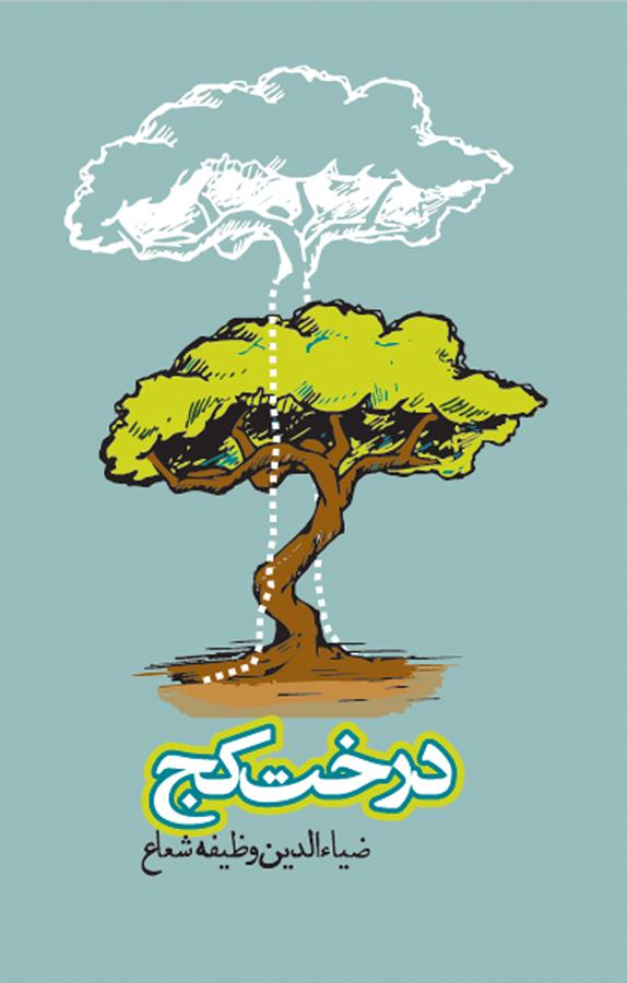 کتاب درخت کج