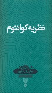 کتاب نظریه کوانتوم