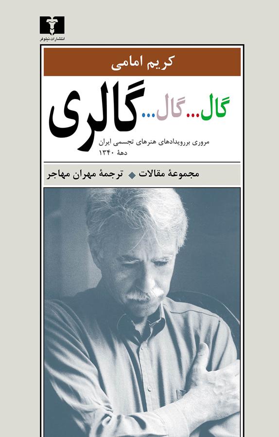 گال...گال...گالری : مروری بر رویدادهای هنرهای تجسمی ایران دهه ۱۳۴۰