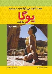 کتاب همه آنچه میخواستید درباره یوگا بدانید