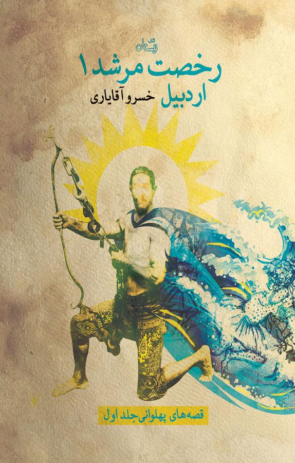 رخصت مرشد : اردبیل - قصههای پهلوانی (جلد اول )