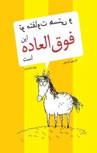 کتاب تو متفاوت هستی و این فوقالعاده است
