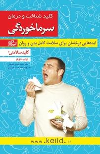 کتاب کلید شناخت و درمان سرماخوردگی