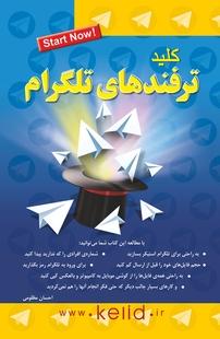 کتاب کلید ترفندهای تلگرام