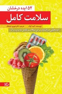 کتاب ۵۲  ایده درخشان سلامت کامل