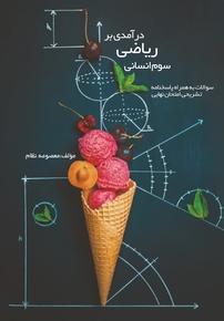 کتاب درآمدی بر ریاضی سوم انسانی