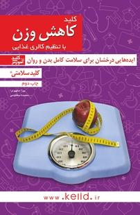 کتاب کلید کاهش وزن با تنظیم کالری غذایی
