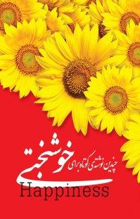 کتاب چندین نوشته کوتاه برای خوشبختی