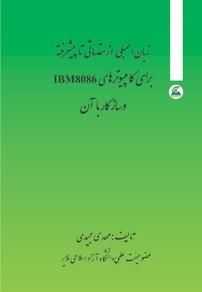 کتاب زبان اسمبلی و برنامه سازی سیستم