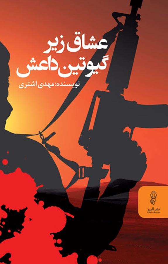 کتاب عشاق زیر گیوتین داعش