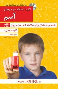 کتاب کلید شناخت و درمان آسم
