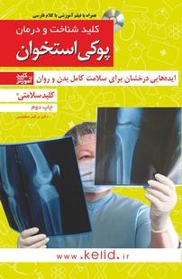 کتاب کلید شناخت و درمان پوکی استخوان