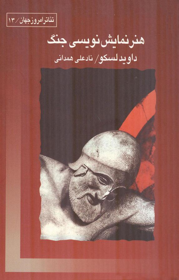 کتاب هنر نمایشنویسی جنگ