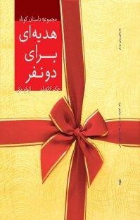 کتاب هدیهای برای دونفر