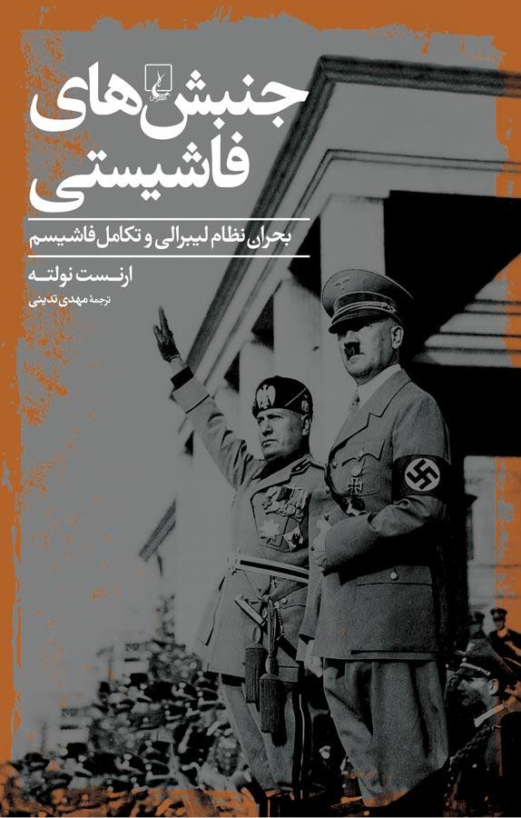 کتاب جنبشهای فاشیستی