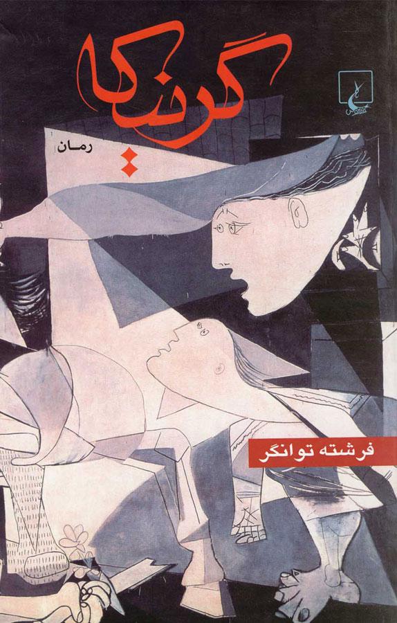 کتاب گرنیکا